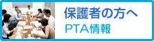 PTA活動紹介