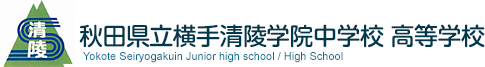 秋田県立横手清陵学院中学校 高等学校