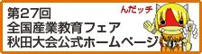 産業教育フェア秋田大会